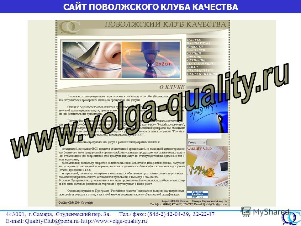 443001, г. Самара, Студенческий пер. 3а. Тел./ факс: (846-2) 42-04-39, 32-22-17 E-mail: QualityClub@poria.ru САЙТ ПОВОЛЖСКОГО КЛУБА КАЧЕСТВА http://www.volga-quality.ru