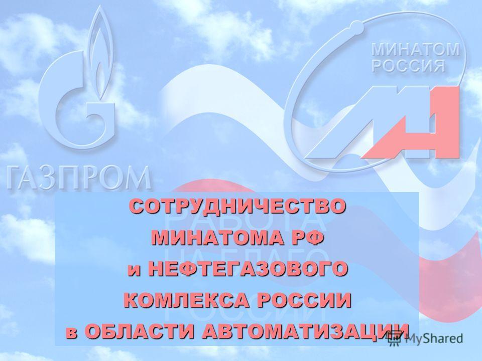 СОТРУДНИЧЕСТВО МИНАТОМА РФ и НЕФТЕГАЗОВОГО КОМЛЕКСА РОССИИ в ОБЛАСТИ АВТОМАТИЗАЦИИ