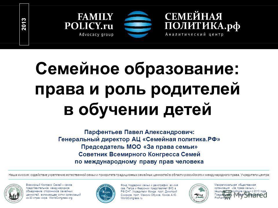 Семейное образование: права и роль родителей в обучении детей Всемирный Конгресс Семей – самое представительное международное объединение сторонников семейных ценностей, включающее сотни организаций из 80 стран мира. WorldCongress.org Фонд поддержки
