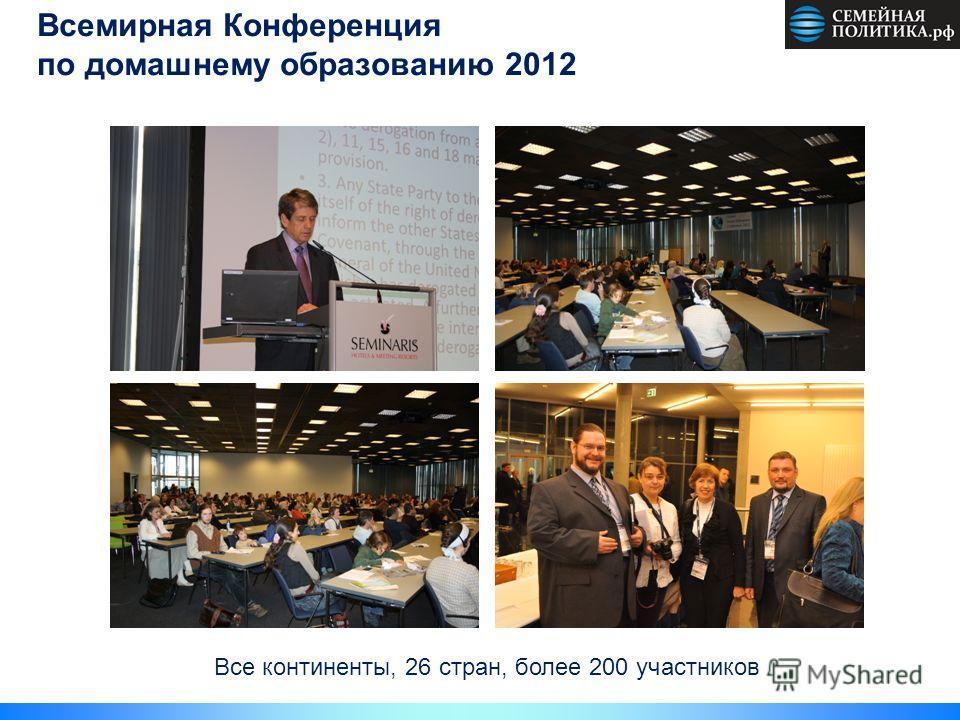 Всемирная Конференция по домашнему образованию 2012 Все континенты, 26 стран, более 200 участников