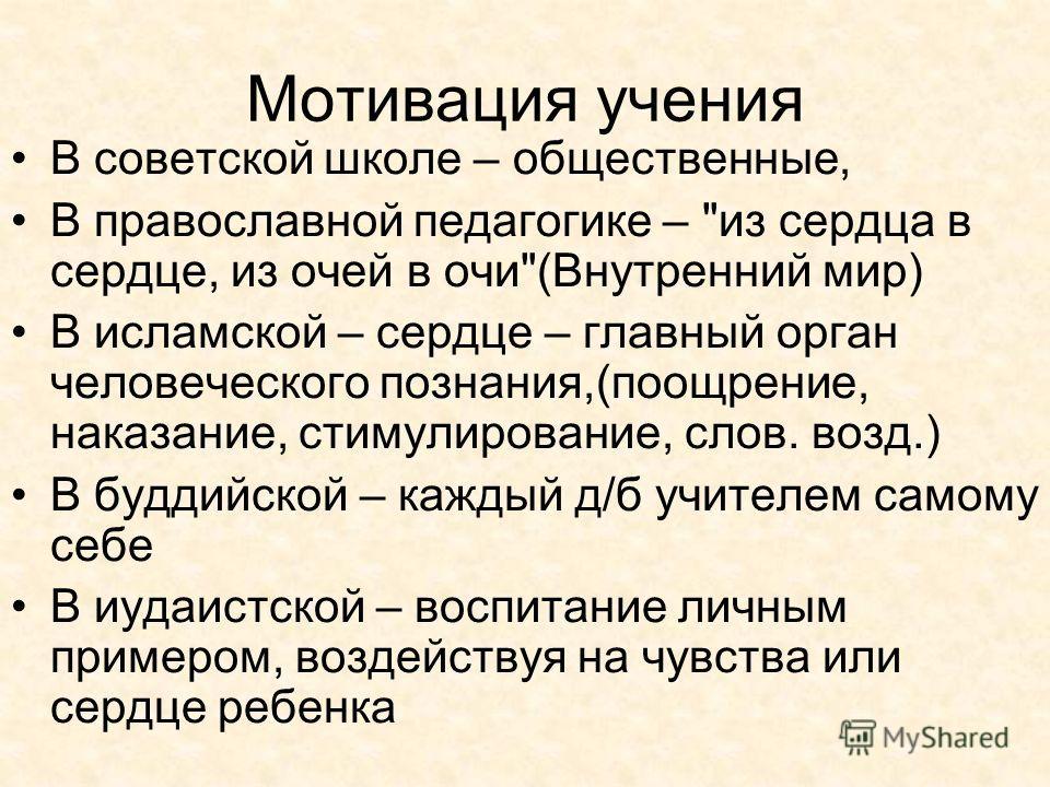 Мотивация учения В советской школе – общественные, В православной педагогике –