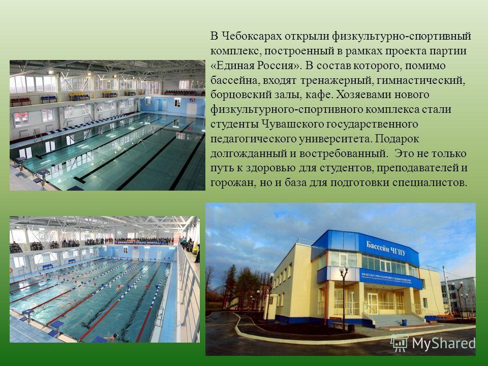 В Чебоксарах открыли физкультурно-спортивный комплекс, построенный в рамках проекта партии «Единая Россия». В состав которого, помимо бассейна, входят тренажерный, гимнастический, борцовский залы, кафе. Хозяевами нового физкультурного-спортивного ком