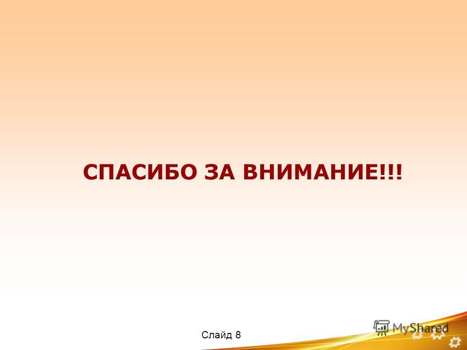 СПАСИБО ЗА ВНИМАНИЕ!!! Слайд 8