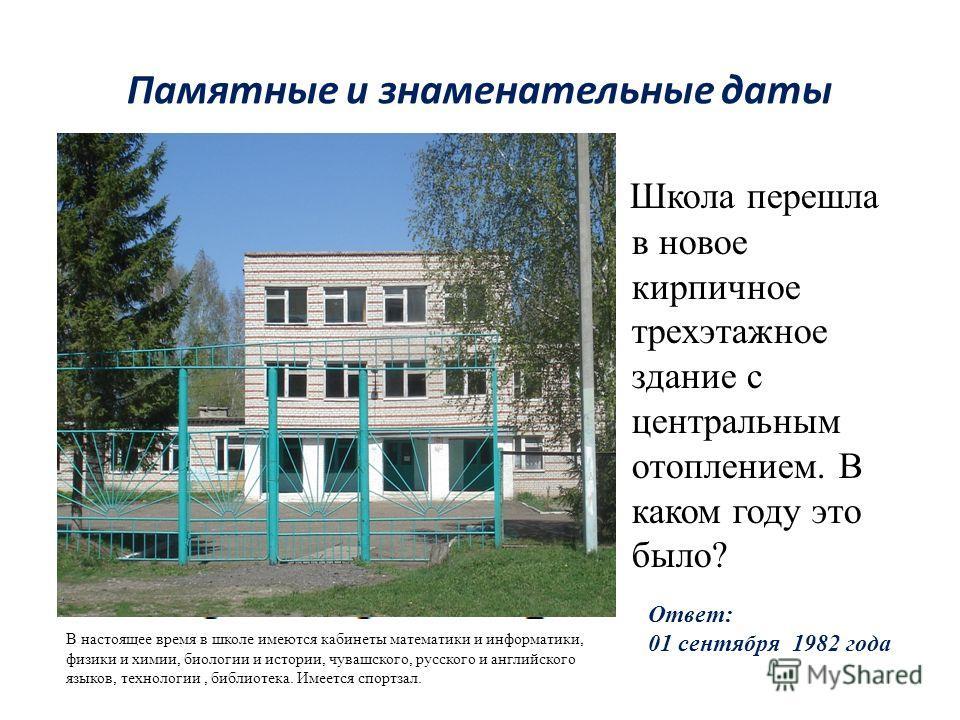 Памятные и знаменательные даты С какого года Среднетатмышская восьмилетняя школа стала средней общеобразовательной школой. Подсказка: Ответ: 1969