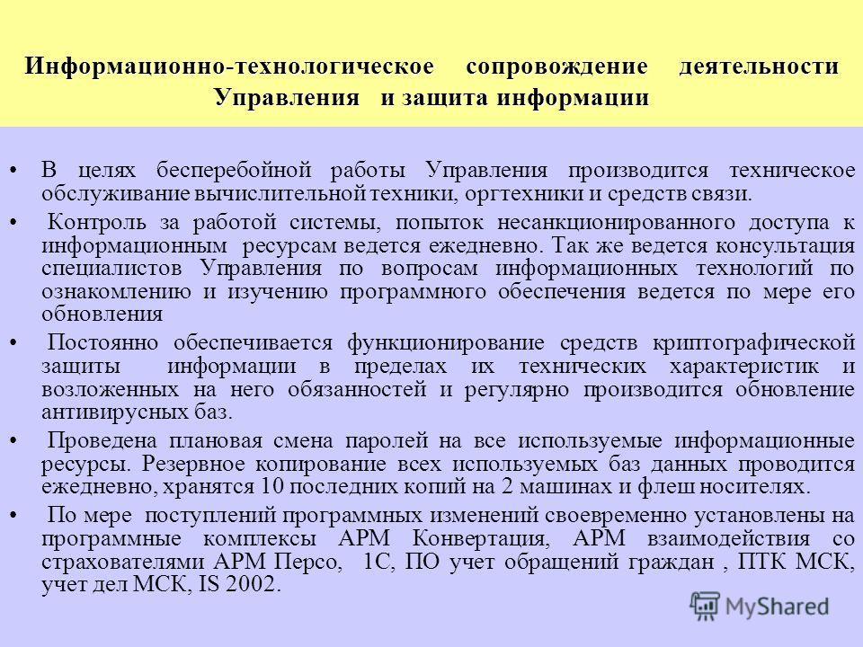 Ведение делопроизводства и работа с архивными документами Делопроизводство в Управлении в отчетном году ведется на основе номенклатуры дел Управления, утвержденной начальником Управления 14 декабря 2009 года и согласно Инструкции по делопроизводству,