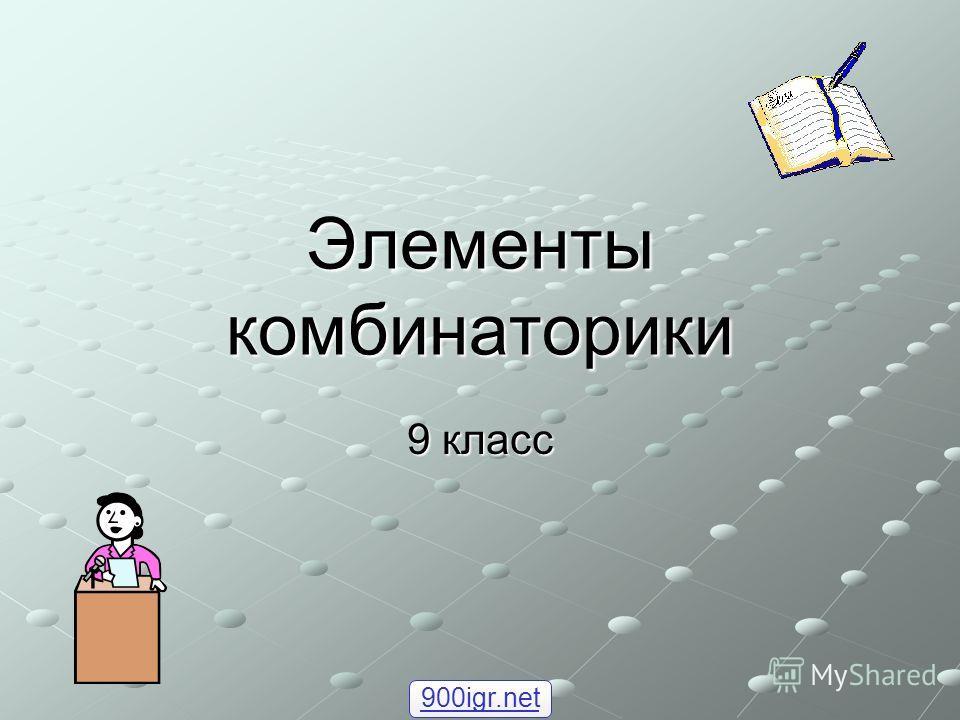 Элементы комбинаторики 9 класс 900igr.net