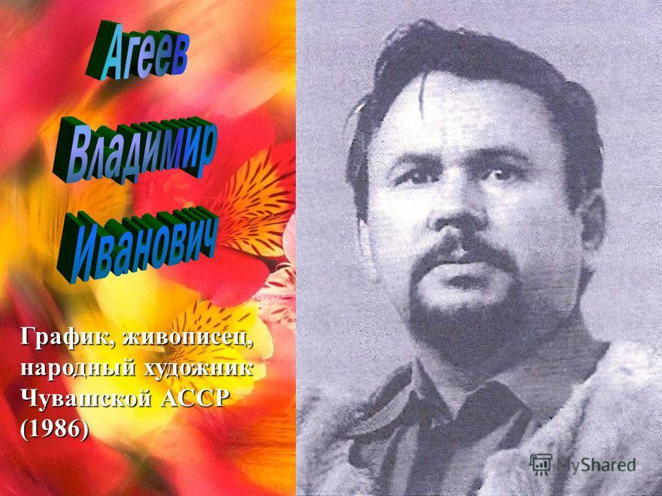 График, живописец, народный художник Чувашской АССР (1986)