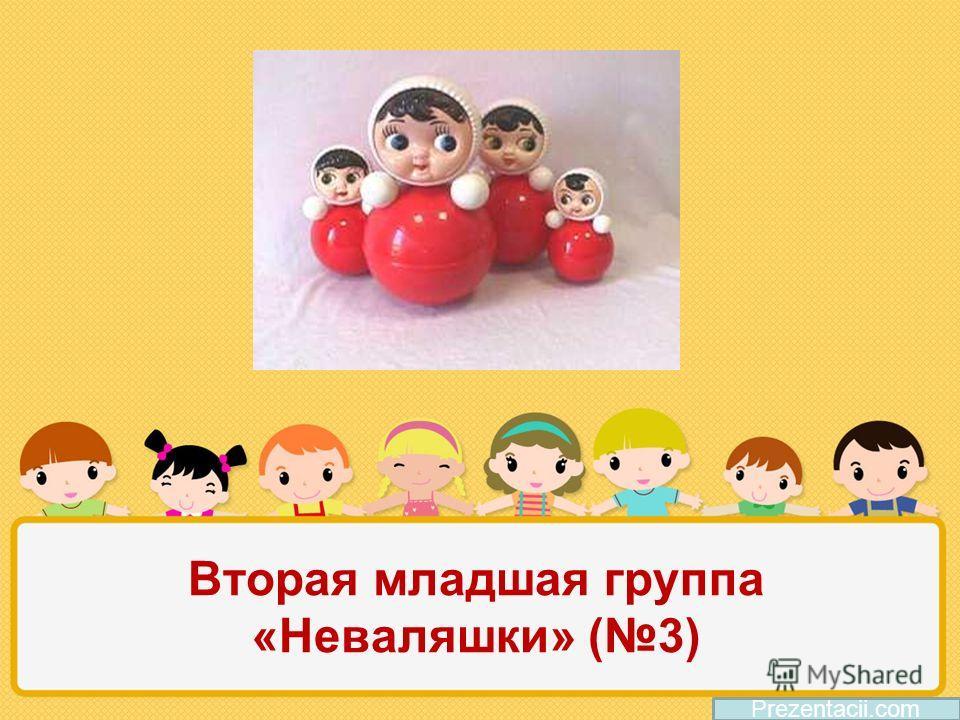 Вторая младшая группа «Неваляшки» (3) Prezentacii.com