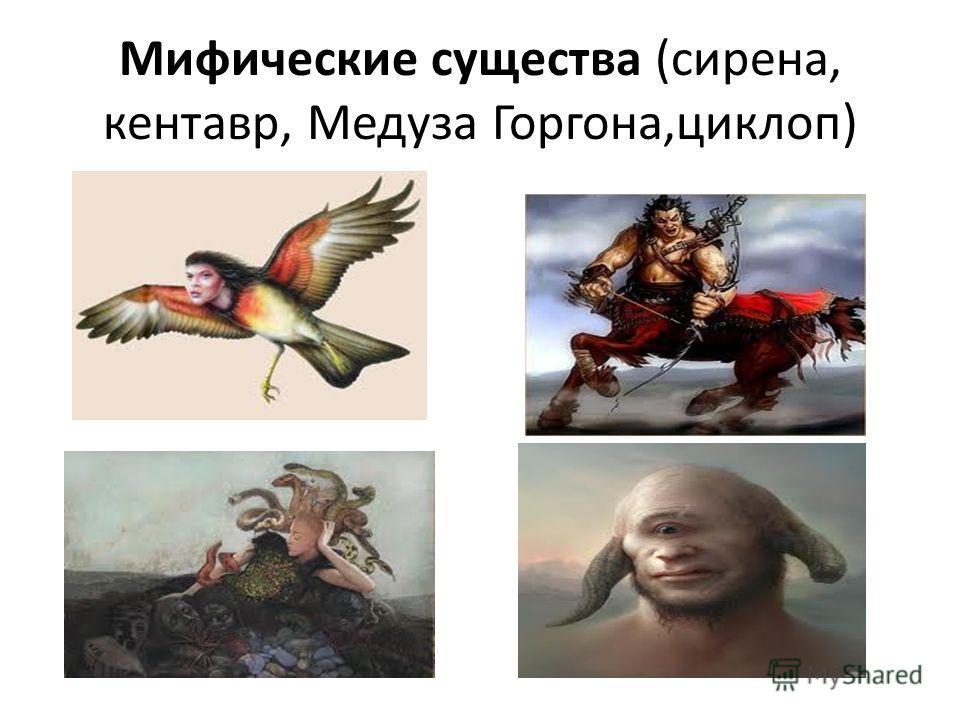 Мифические существа (сирена, кентавр, Медуза Горгона,циклоп)