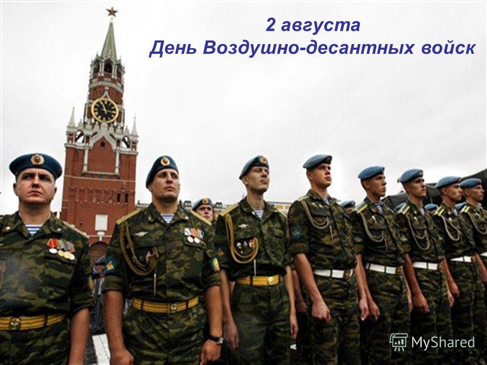 2 августа День Воздушно-десантных войск