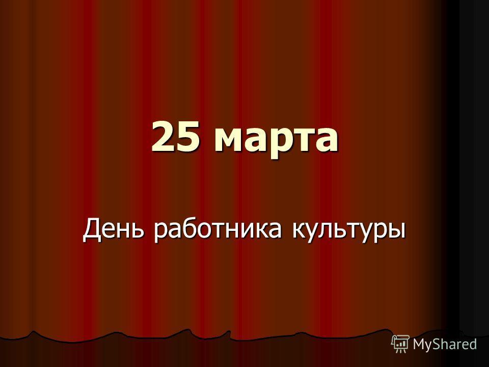 25 марта День работника культуры