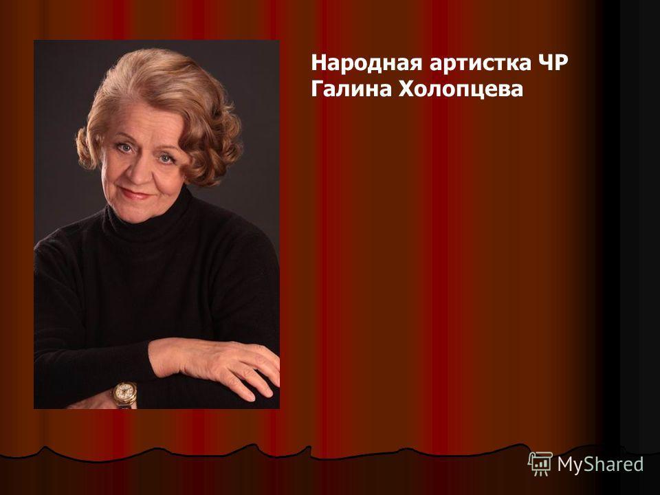 Народная артистка ЧР Галина Холопцева