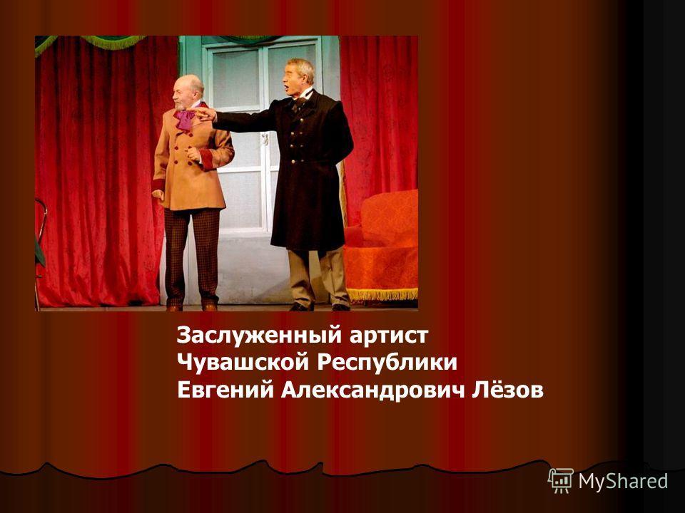 Заслуженный артист Чувашской Республики Евгений Александрович Лёзов