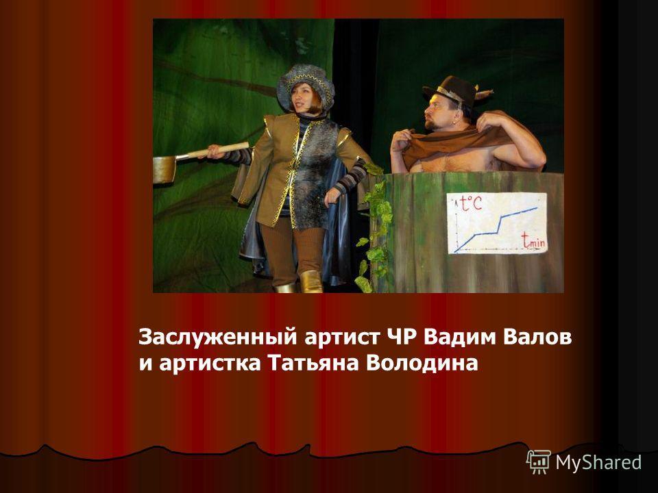 Заслуженный артист ЧР Вадим Валов и артистка Татьяна Володина