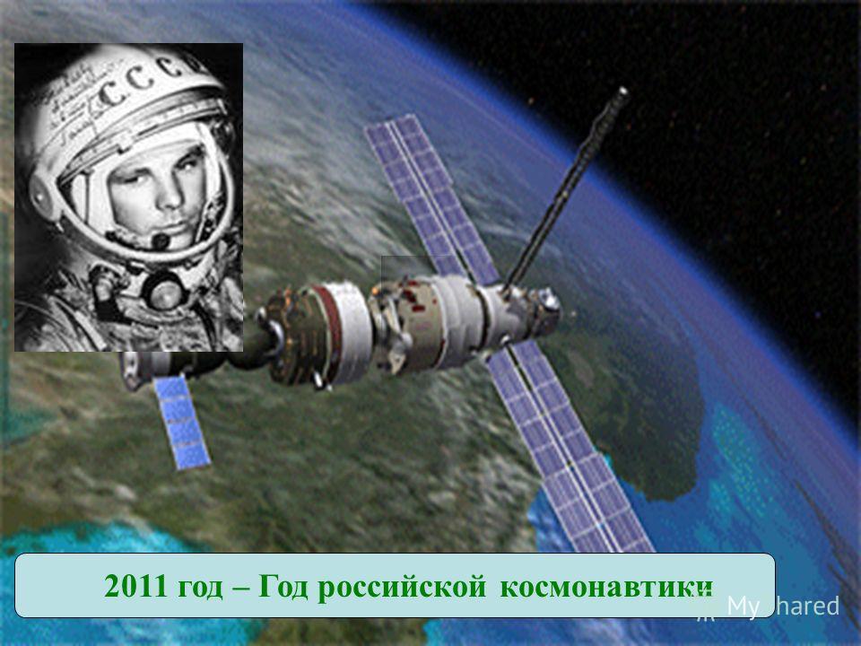 2011 год – Год российской космонавтики