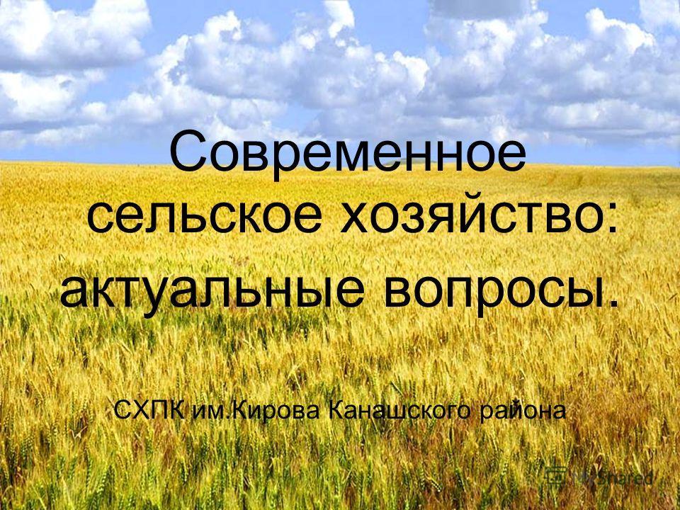 Современное сельское хозяйство: актуальные вопросы. СХПК им.Кирова Канашского района