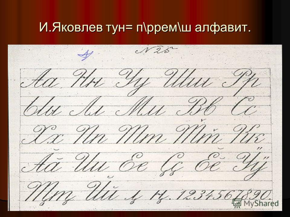 И.Яковлев тун= п\ррем\ш алфавит.