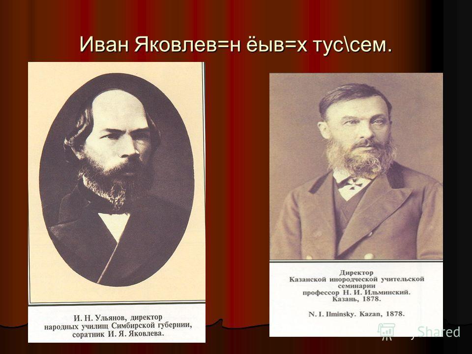Иван Яковлев=н ёыв=х тус\сем.