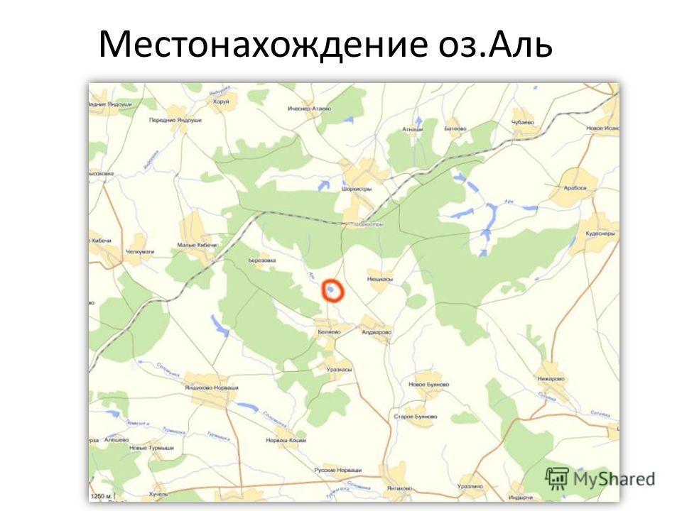 Местонахождение оз.Аль