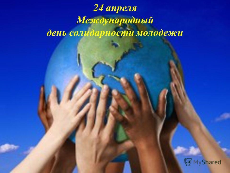 картинки день солидарности