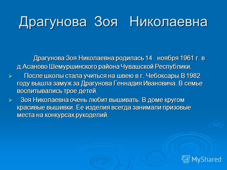 Драгунова Зоя Николаевна Драгунова Зоя Николаевна родилась 14 ноября 1961 г. в д.Асаново Шемуршинского района Чувашской Республики. Драгунова Зоя Николаевна родилась 14 ноября 1961 г. в д.Асаново Шемуршинского района Чувашской Республики. После школы