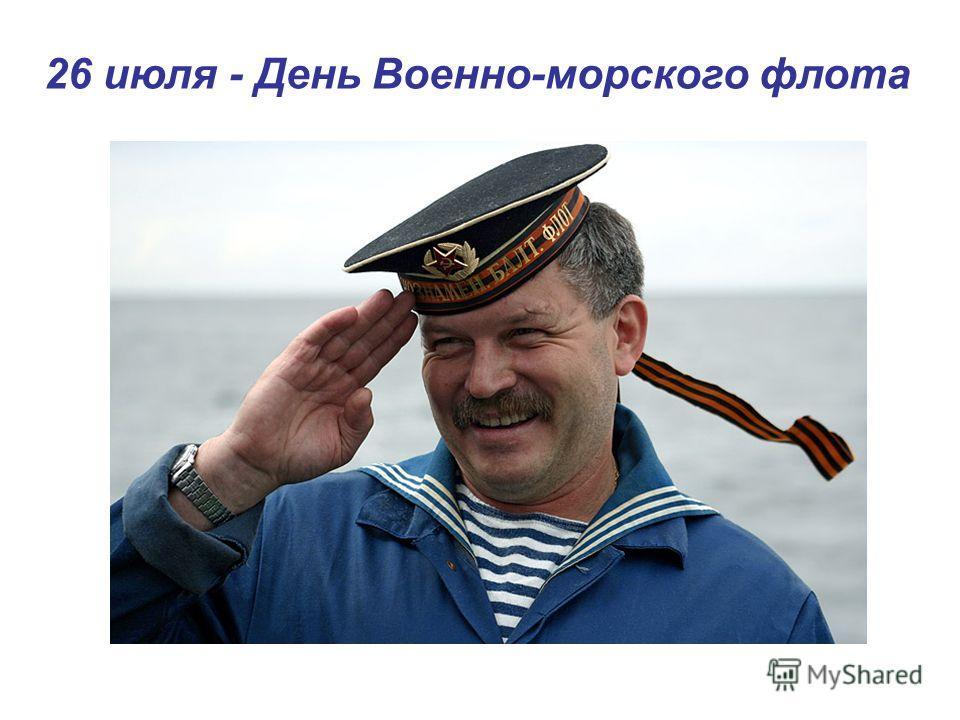 26 июля - День Военно-морского флота