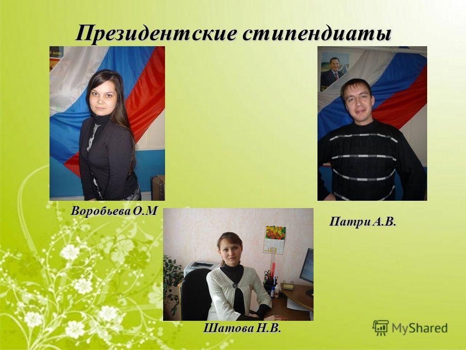Президентские стипендиаты Патри А.В. Шатова Н.В. Воробьева О.М