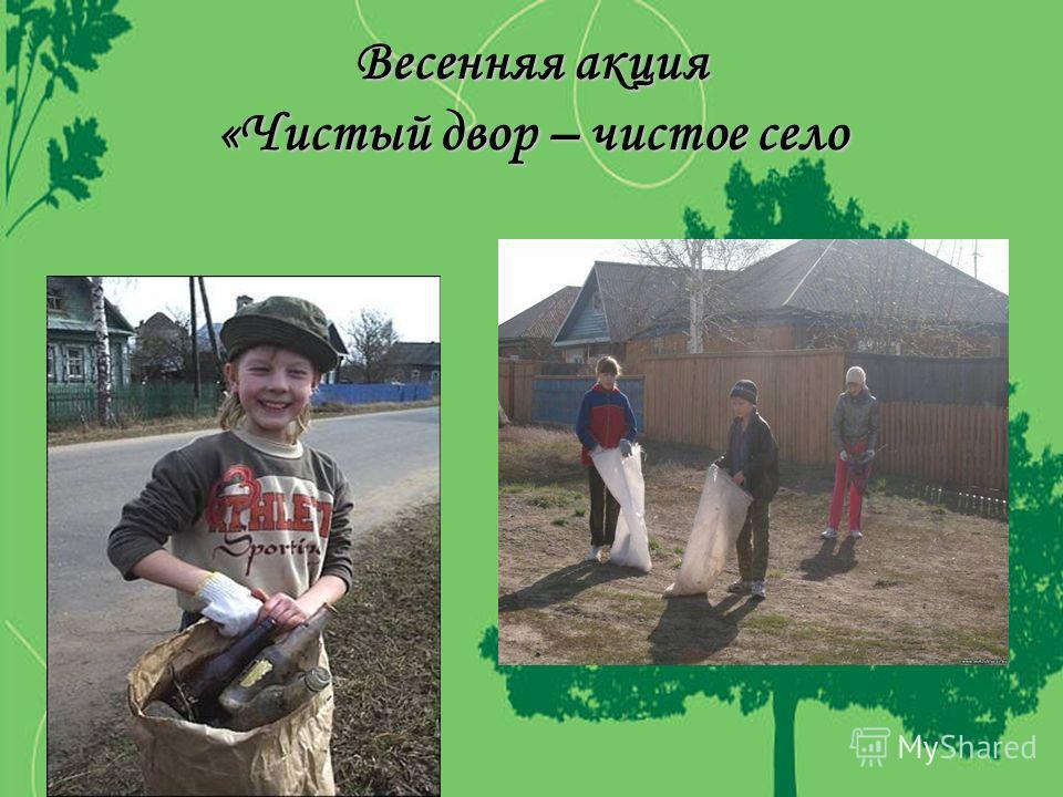 Весенняя акция «Чистый двор – чистое село