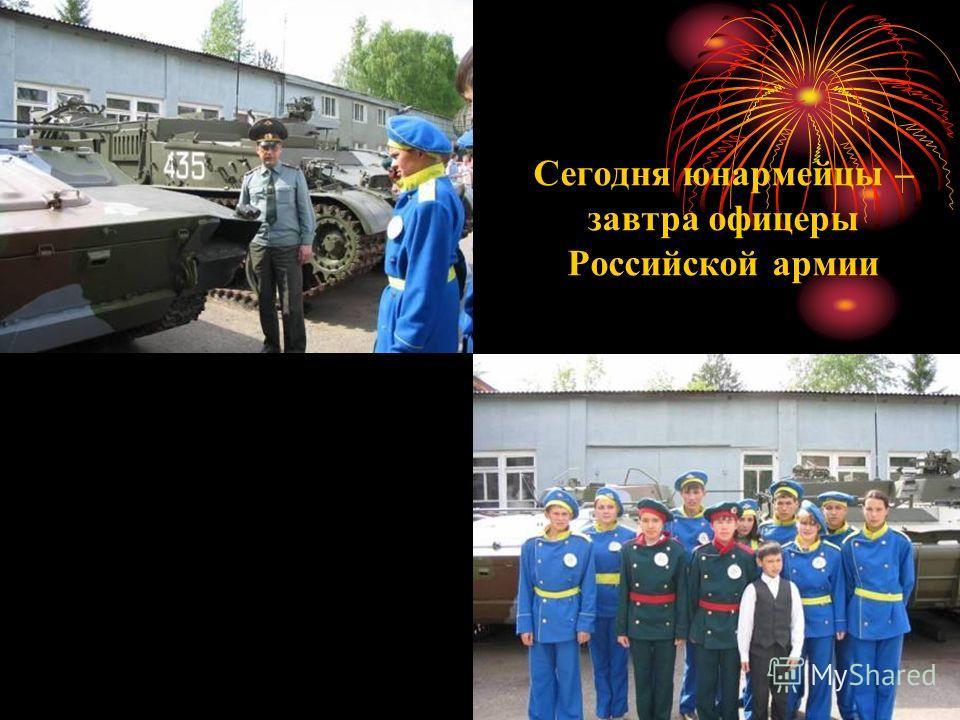Сегодня юнармейцы – завтра офицеры Российской армии