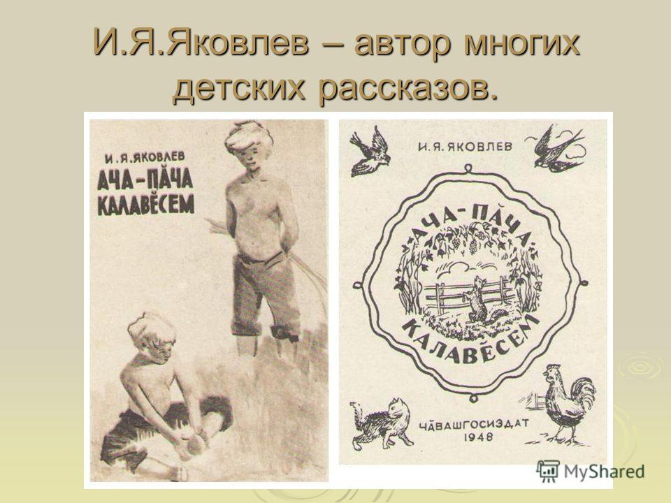 И.Я.Яковлев – автор многих детских рассказов.