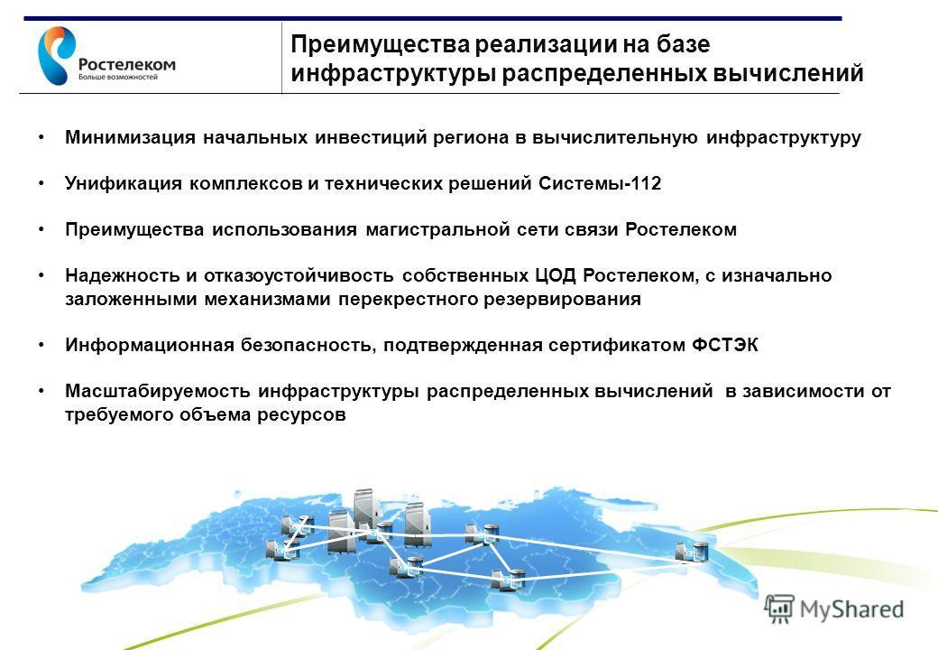 www.rt.ru Преимущества реализации на базе инфраструктуры распределенных вычислений Минимизация начальных инвестиций региона в вычислительную инфраструктуру Унификация комплексов и технических решений Системы-112 Преимущества использования магистральн