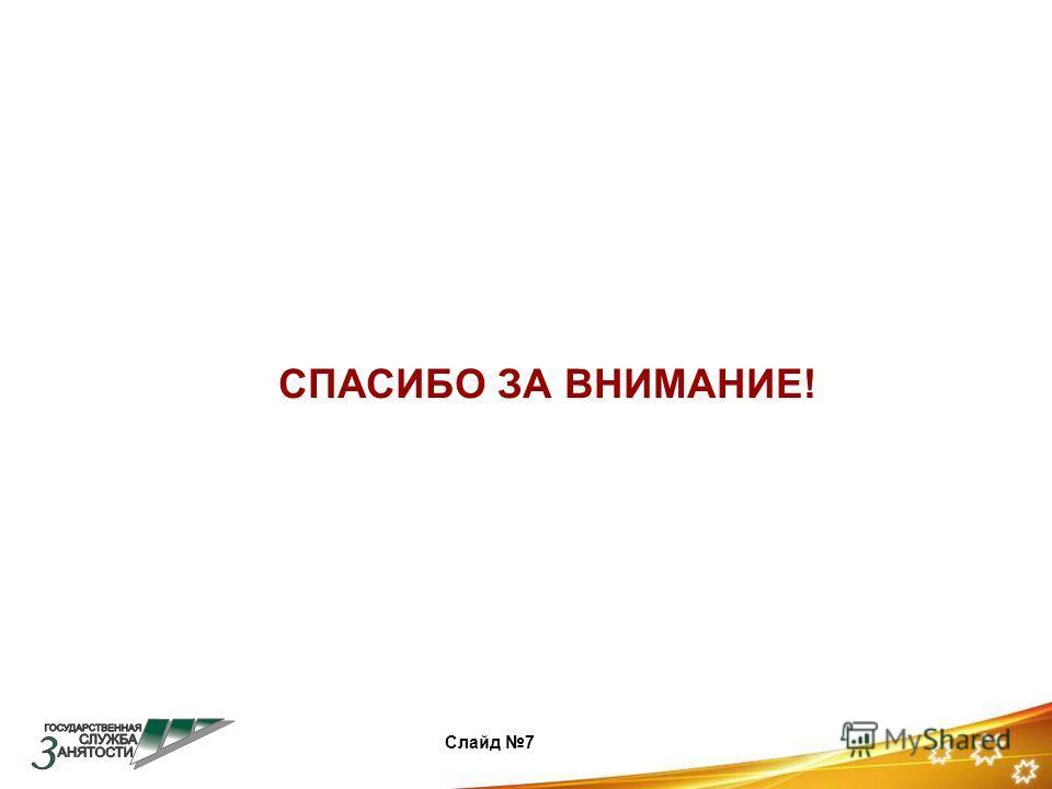 СПАСИБО ЗА ВНИМАНИЕ! Слайд 7