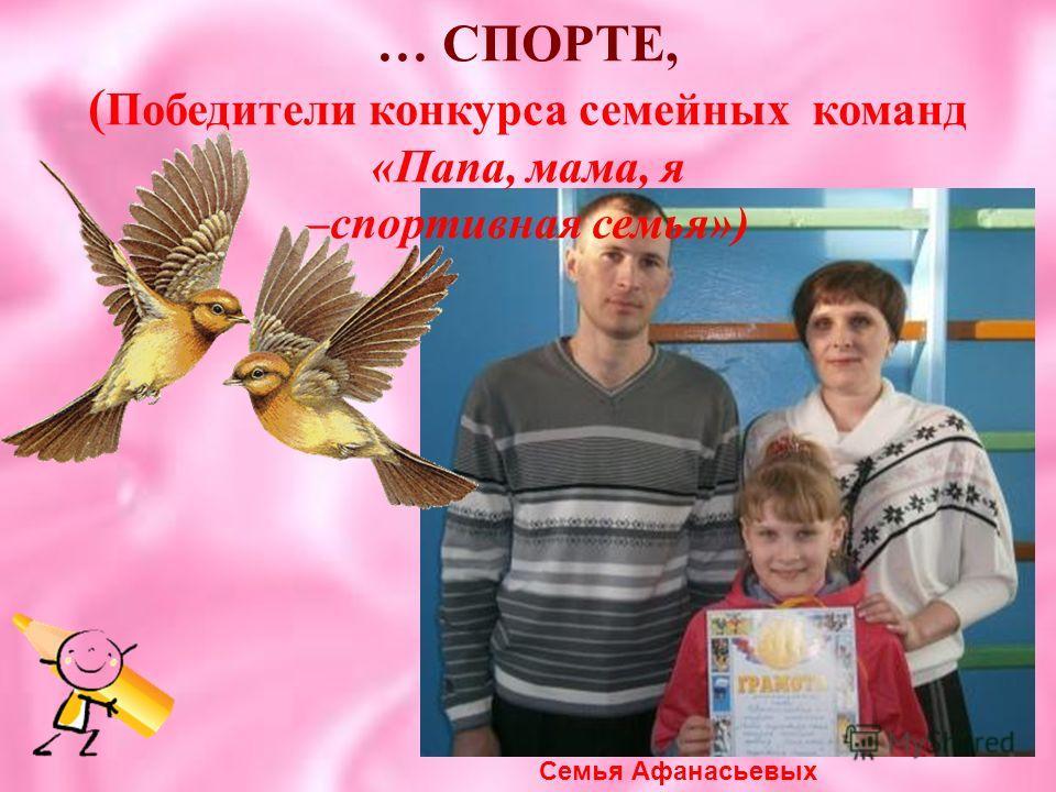 … СПОРТЕ, ( Победители конкурса семейных команд «Папа, мама, я –спортивная семья») Семья Афанасьевых