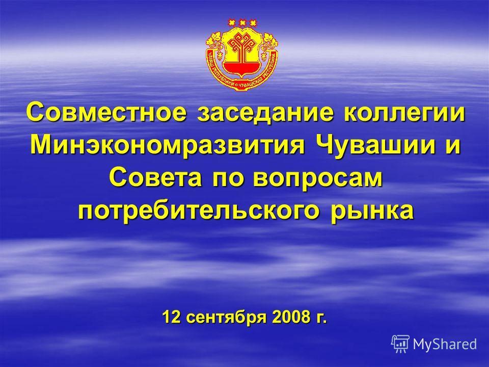 Совместное заседание коллегии Минэкономразвития Чувашии и Совета по вопросам потребительского рынка 12 сентября 2008 г.