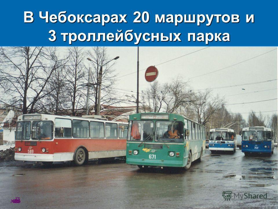 В Чебоксарах 20 маршрутов и 3 троллейбусных парка