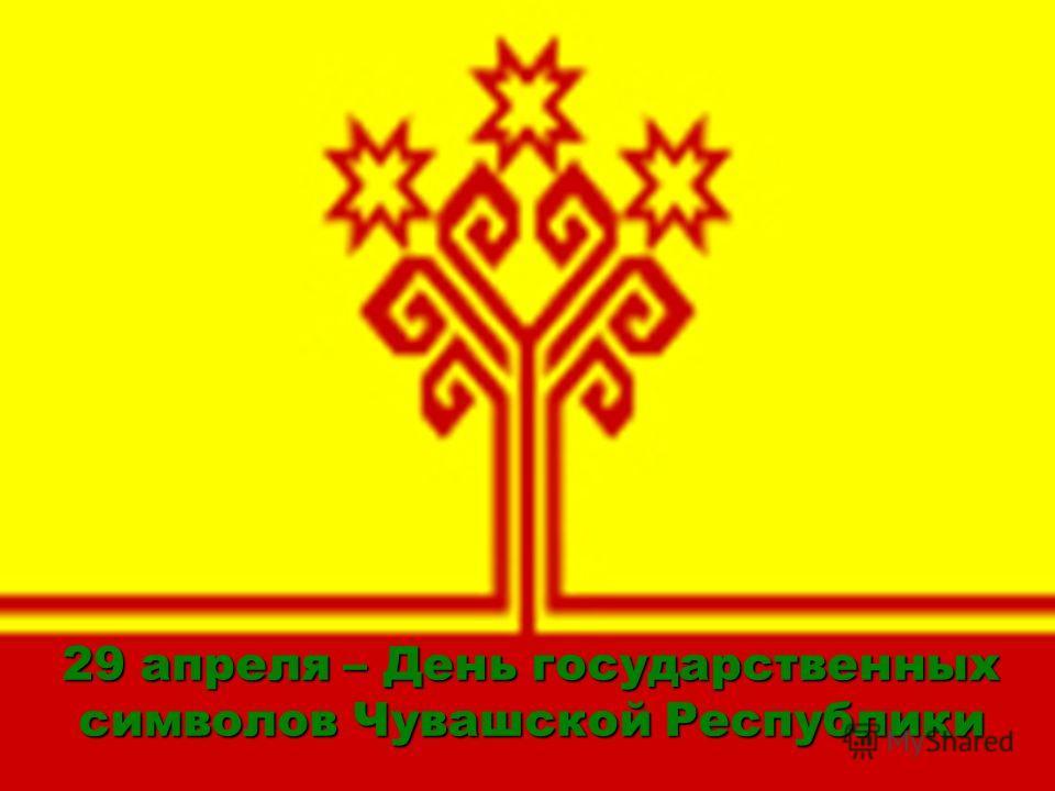 29 апреля – День государственных символов Чувашской Республики