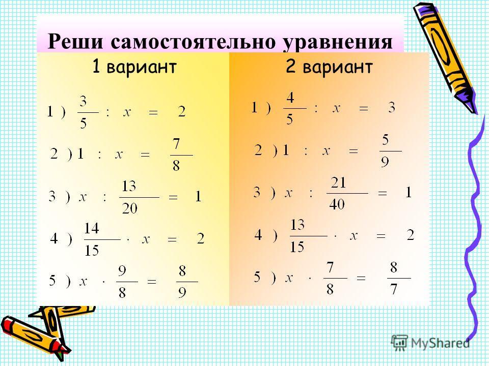 Реши самостоятельно уравнения 1 вариант2 вариант