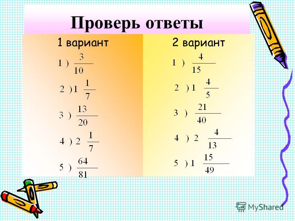 Проверь ответы 1 вариант2 вариант