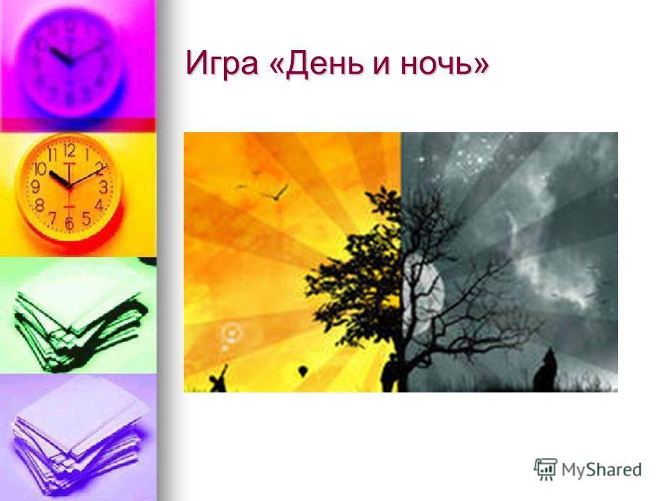 Игра «День и ночь»