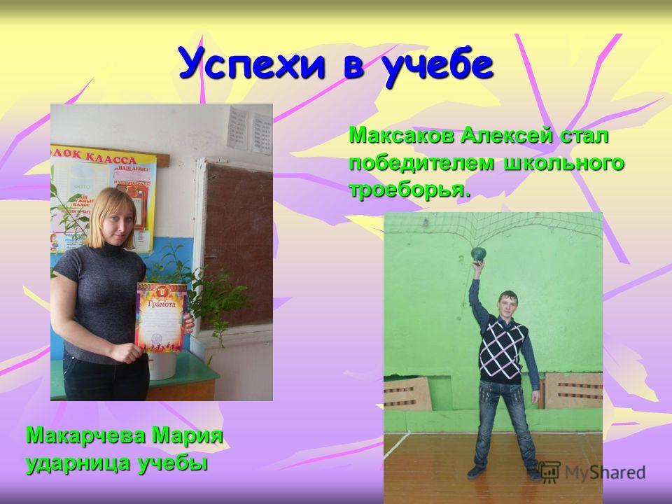 Успехи в учебе Максаков Алексей стал победителем школьного троеборья. Макарчева Мария ударница учебы