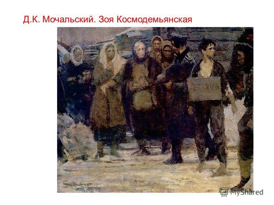 Д.К. Мочальский. Зоя Космодемьянская