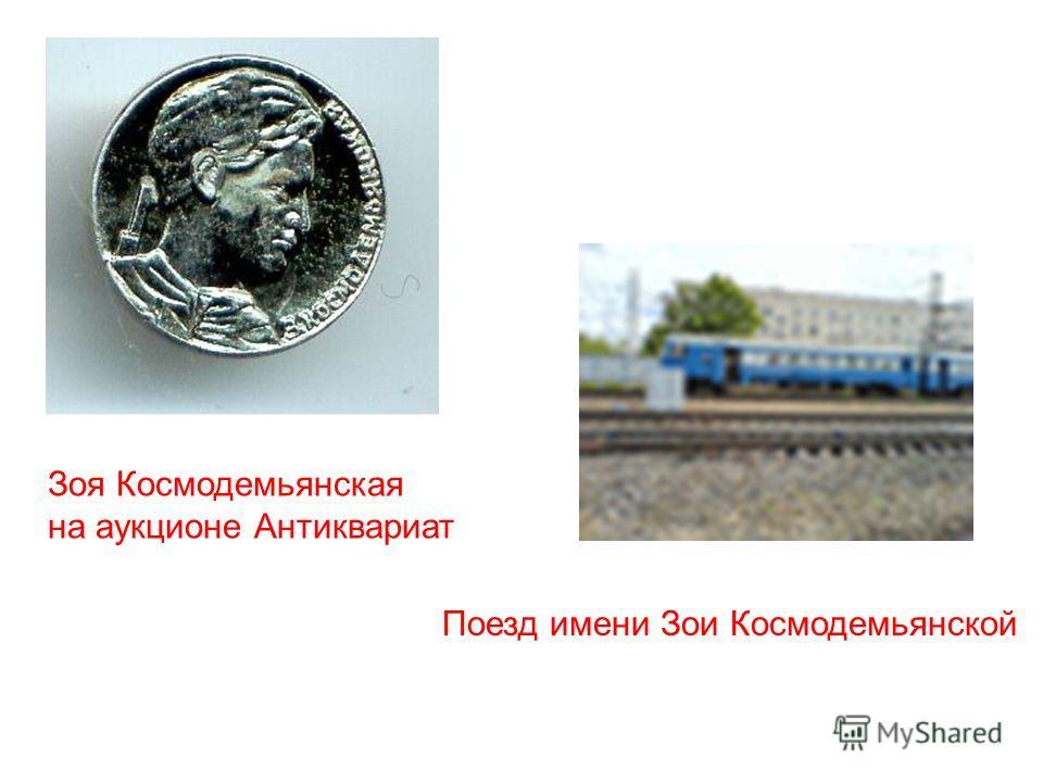 Зоя Космодемьянская на аукционе Антиквариат Поезд имени Зои Космодемьянской