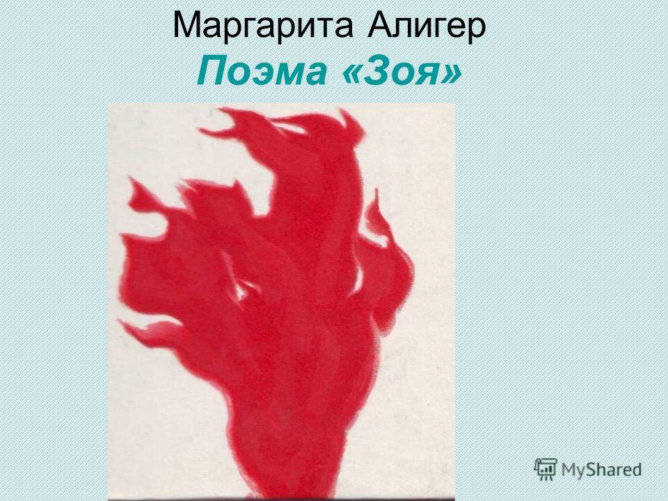 Маргарита Алигер Поэма «Зоя»
