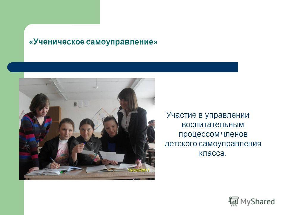 «Ученическое самоуправление» Участие в управлении воспитательным процессом членов детского самоуправления класса.