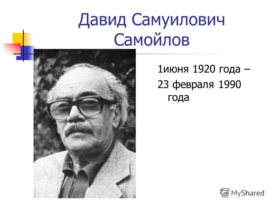 Давид Самуилович Самойлов 1июня 1920 года – 23 февраля 1990 года