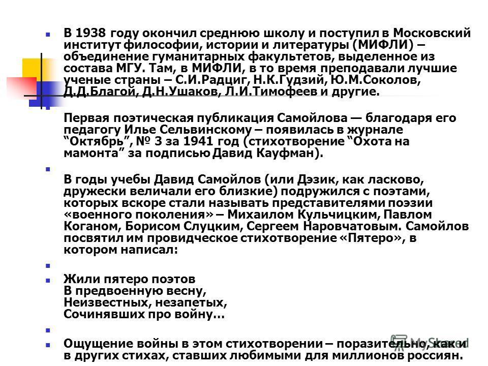 В 1938 году окончил среднюю школу и поступил в Московский институт философии, истории и литературы (МИФЛИ) – объединение гуманитарных факультетов, выделенное из состава МГУ. Там, в МИФЛИ, в то время преподавали лучшие ученые страны – С.И.Радциг, Н.К.