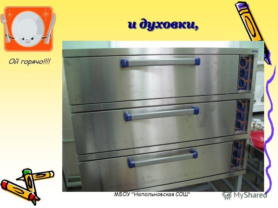 МБОУ Напольновская СОШ и духовки, Ой горячо!!!!