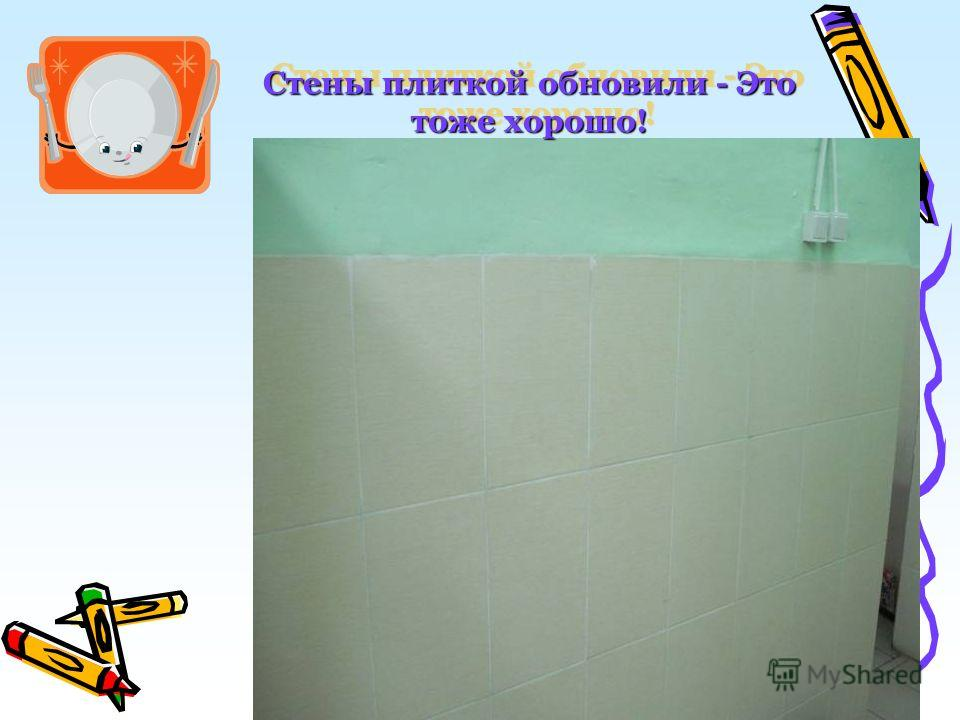 МБОУ Напольновская СОШ Стены плиткой обновили - Это тоже хорошо!