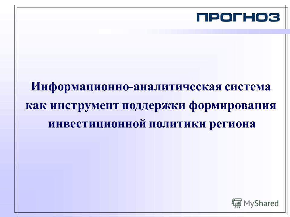 Информационно-аналитическая система как инструмент поддержки формирования инвестиционной политики региона