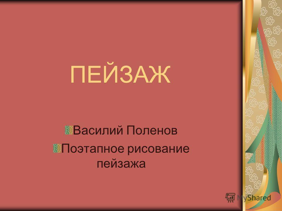 ПЕЙЗАЖ Василий Поленов Поэтапное рисование пейзажа